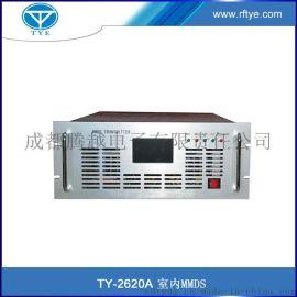 TY-2620B 200W MMDS 室外型数字电视发射机