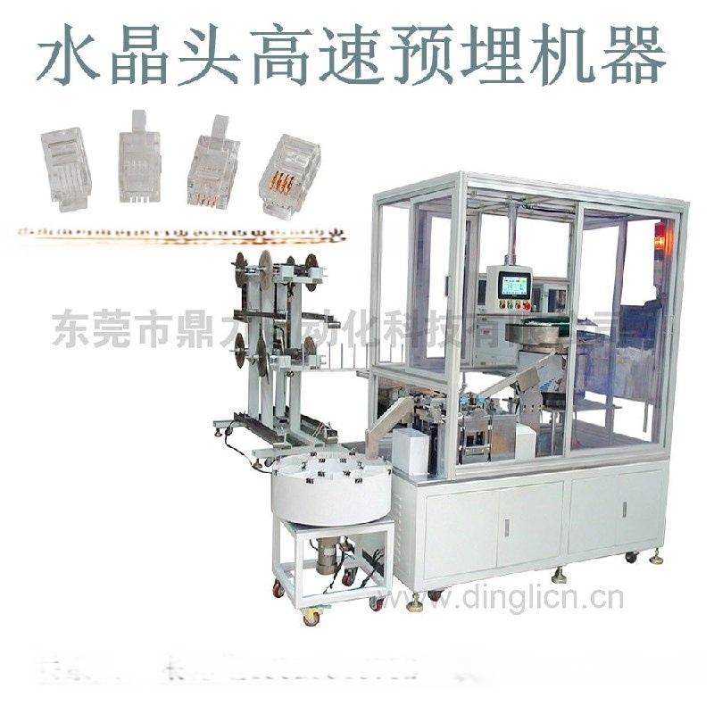 厂家直销高品质水晶头金片高速预埋机广东连接器自动化设备