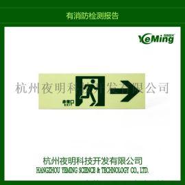 安全出品蓄光消防安全警示标志 夜明订制