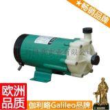 MP微型磁力驱动循环泵 小型磁力泵 伽利略磁力驱动泵 艺