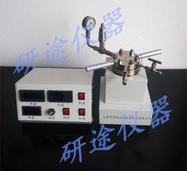 小型反应器 微型反应釜 250ml 湖北武汉高校实验室、中科院科研、化工专用微型高压反应釜