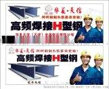 李欣經理銷售高頻焊接H型鋼焊接埋弧焊接H型鋼廠家