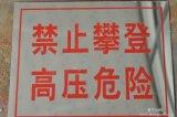 石家庄厂家直销优质安全标识牌 PVC铝平印标识牌价格
