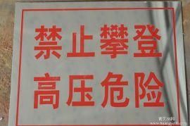 石家庄厂家直销**安全标识牌 PVC铝平印标识牌价格