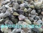 80品萤石块矿