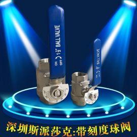 304不銹鋼帶刻度球閥Q11F-16P二片式絲口球閥DN15-DN50刻度尺閥門