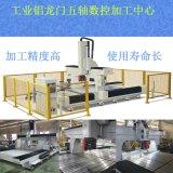 鋁型材數控五軸加工中心工業鋁高速五軸加工中心