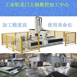 铝型材数控五轴加工中心工业铝高速五轴加工中心