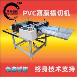 全自动PVC薄膜裁切机PET薄膜切膜机塑料薄膜切膜机薄膜切断机直销