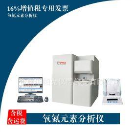 氧氮元素分析仪 微量元素分析仪 金属光谱炉前分析仪