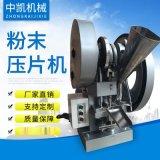 厂家供应盐藻片压片机 红球藻片压片机 中凯机械小型粉末压片机