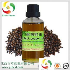黑胡椒精油 黑胡椒油树脂 香精香料油