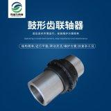 偉誠萬向GIICL鼓形齒聯軸器 定製齒式聯軸器  廠家直銷齒式聯軸器