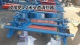 1.2米聚氨酯清扫器