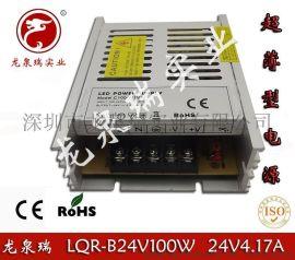 龙泉瑞24V4.17A超薄型开关电源 24V100W小体积电源 LED监控电源