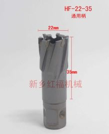 空心钻头|HF22-35L钢板钻头|新乡红福