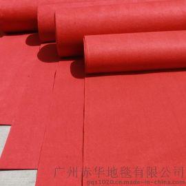 赤华地毯/供应红地毯/婚庆红地毯/展会红毯