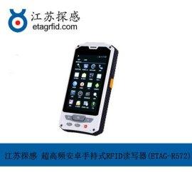 江苏探感超高频安卓手持式RFID读写器