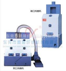 SZCM2/SZCM1充棉机