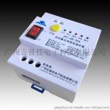 JPJ單相自動復位漏電保護器