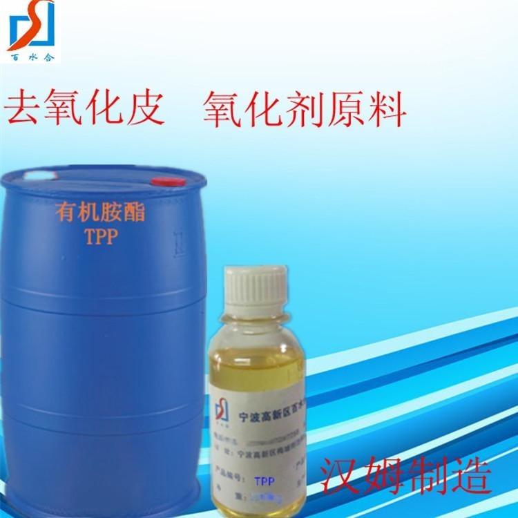 玻璃清洗剂原料(有机胺酯TPP)