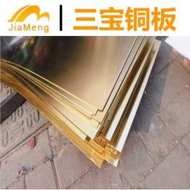 总代直销H62/H65黄铜板 半硬黄铜板哪家好东莞嘉盟