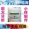 防水剂成分分析,渗透结晶型防水剂成分分析