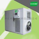 【亿思欧】热泵烘干机