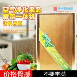 白云山空气净化果蔬解毒一体机果蔬机 负离子智能空气净化器会销礼品