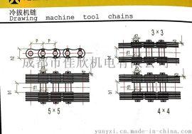 四川成都冷拔机链条拉丝机链条拉拔机链条节距50,60,70,80,110,130厂家直销