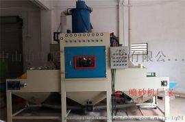 广东喷砂机明腾机械喷砂设备生产厂家