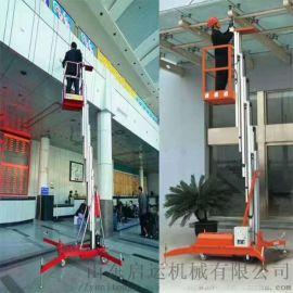 单立柱铝合金登高车启运高空作业车厂家桂林丽江