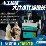 平面立体多功能玉石玛瑙翡翠雕刻机 厂家直销