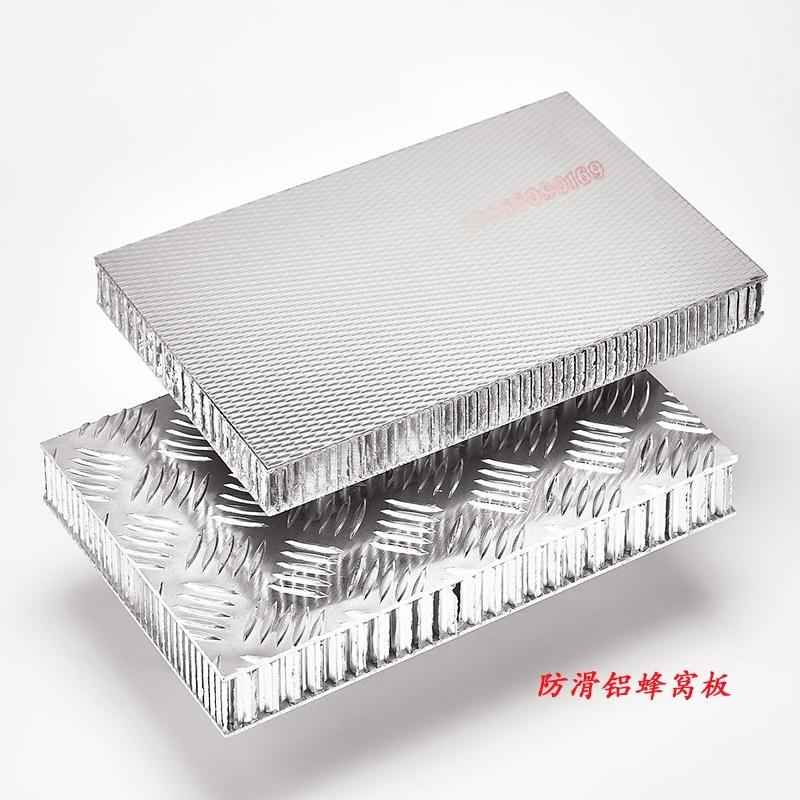 广州铝蜂窝板 装饰幕墙铝蜂窝板 绿色环保材料