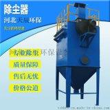 专业工业脉冲单机布袋式除尘器锅炉仓顶除尘器钢厂水泥环保设备