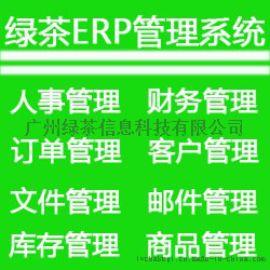 ERP系统软件制作 CRM客户管理系统建设