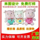 供应毛绒玩具娃娃机公仔玩偶支持定制来图来样加工生产