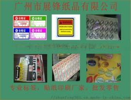 **产品增城、新塘、黄埔、南沙不干胶贴纸印刷厂家