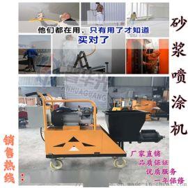 上海多功能喷涂机砂浆腻子喷涂机品质厂家
