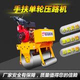 小型手扶壓路機廠 道路壓實機壓土機 單輪雙輪壓路機