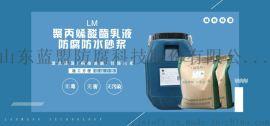蓝盟LM聚丙烯酸酯乳液防腐防水砂浆