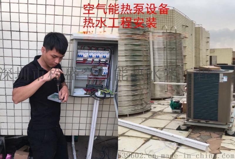 沙井宝安区热水工程旅馆热水设备