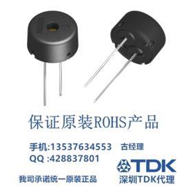 TDK蜂鸣器|蜂鸣器PS1240|原装全系列