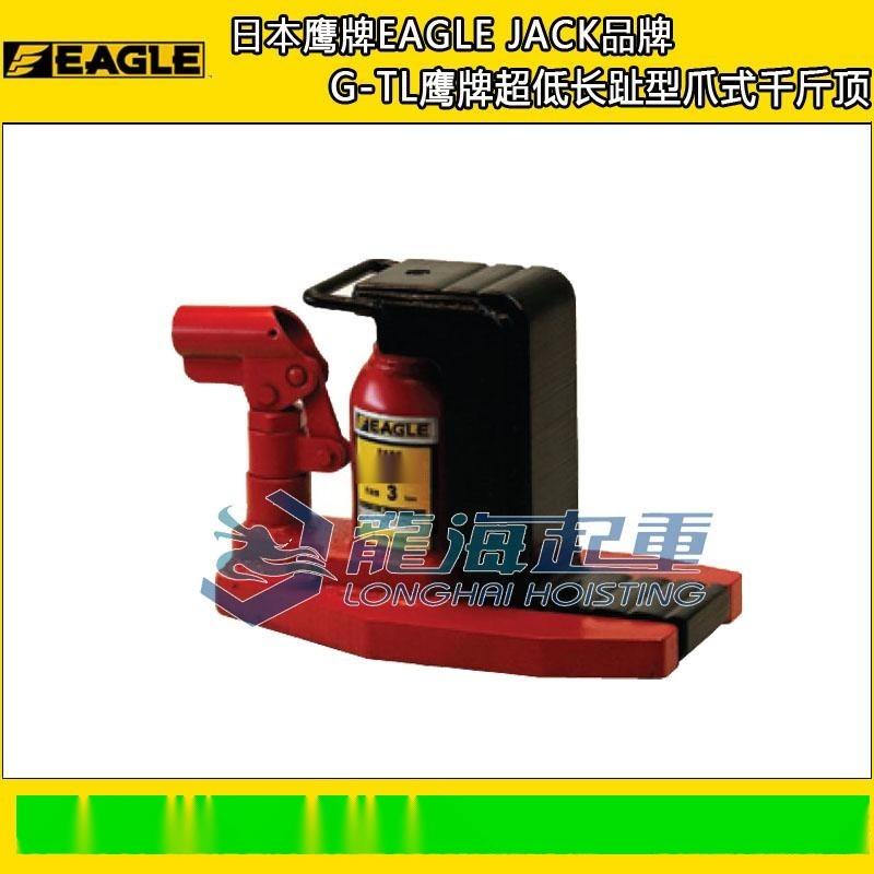 鷹牌EAGLE超低長趾型爪式千斤頂,G-TL超低長趾型千斤頂,日本原裝