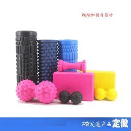 工厂代加工 PU发泡瑜伽柱 瑜伽球 聚氨酯PU发泡制品