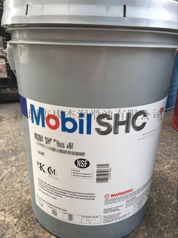 美孚润滑油 美孚SHC Cibus460食品级齿轮油