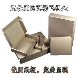 特硬飞机盒纸箱飞机盒批发快递纸盒淘宝包装盒子