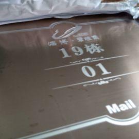 金属腐蚀 蚀刻加工 铭牌标牌定做 不锈钢刻字厂 不锈钢腐蚀