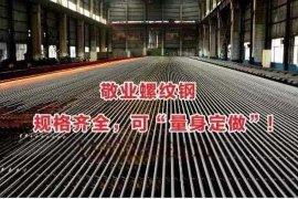 抗震螺纹钢, 英标螺纹钢BS4449. 500B. 500C