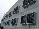 A加工車間降溫設備 廠房降溫淨化設備價格